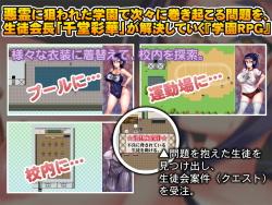 [Hentai RPG] LewDemon Academy ~Student Council President Ayaka's RPG Struggle~