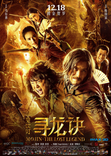 Mojin - The Lost Legend (2015) 1080p BluRay [5 1] [YTS]