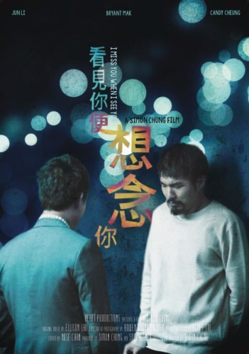 I Miss You When I See You 2018 SUBBED DVDRip x264-BiPOLAR