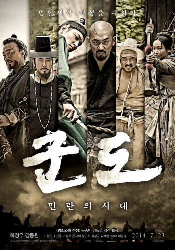 Kundo - Age of the Rampant (2014) 720p BluRay x264 ESubs [Dual Audio][Hindi+Korean] -=!Dr STAR!=-