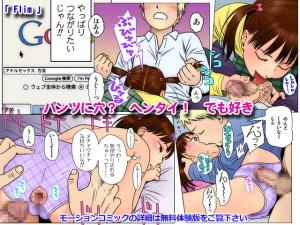 [Loli-Fiash] OniAi-Gimic LOw Sho Higashiyama-