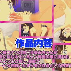 名○偵コナンの吉○歩美みちゃんが 近所のホスト系AV男優に 恋人ごっこを練習させられる話