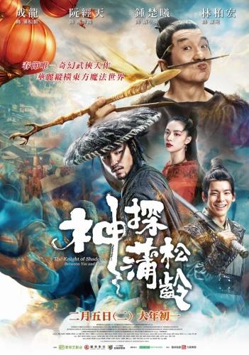 The Knight of Shadows Between Yin and Yang 2019 BDRip XviD AC3-EVO