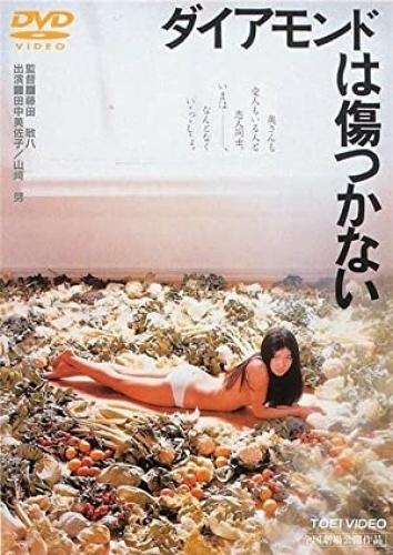 Daiamondo wa kizutsukanai (1982)