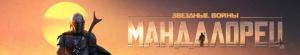 The Mandalorian S01E02 720p WEBRip x265-MiNX