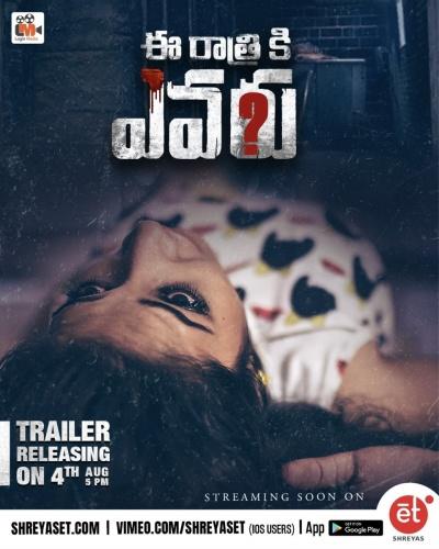 Ee Rathri Ki Evaru (2020) Telugu 720p WEB-DL AVC AAC-TeamBWT 18+