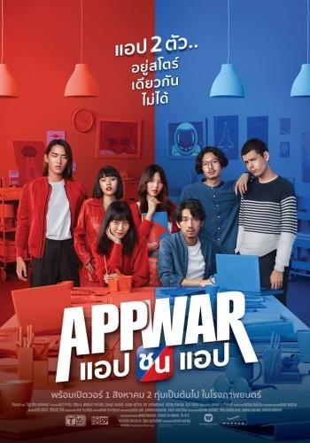 App War 2018 THAI 1080p BluRay X264-iKiW