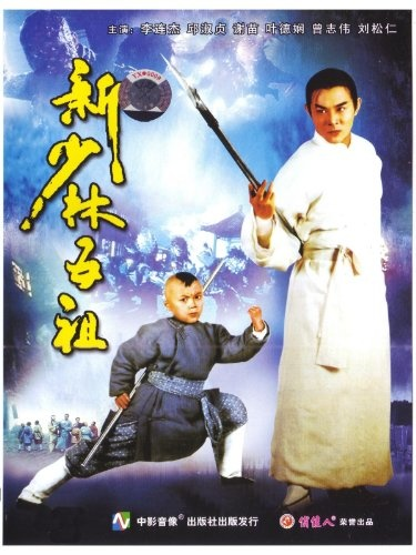 Legend of the Red Dragon (1994) 720p WEB-DL x264 ESubs [Dual Audio][Hindi+English]