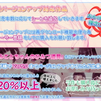 [FLASH]Masiro-chan's Secret Toy Ver3.0
