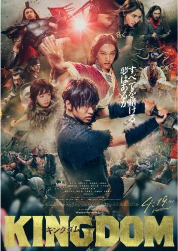 Kingdom 2019 1080p BluRay x264-JustWatch