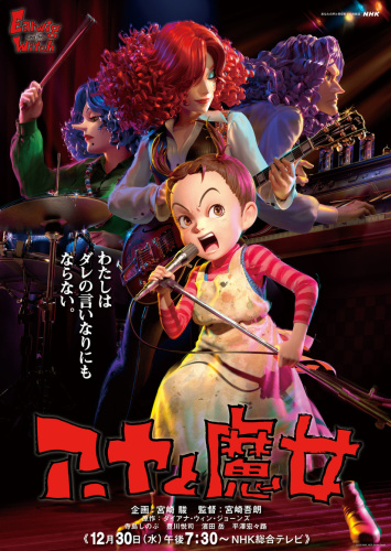 Earwig and the Witch 2021 1080p HMAX WEB-DL DD5 1-EVO