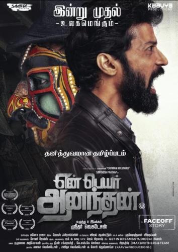 Yen Peyar Anandhan (2020) Tamil 720p HDRip x264 AC3 ESub-BWT Exclusive