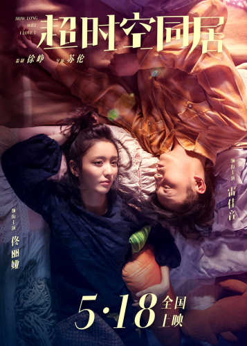How Long Will I Love U (2018) BluRay 720p YIFY