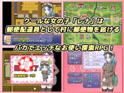 [Hentai RPG] レナのお仕事!
