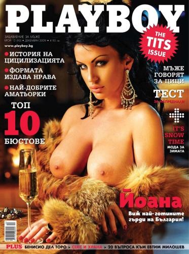 Playboy Bulgaria - December 2009