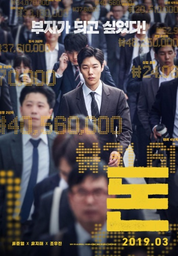 Money 2019 1080p BluRay x264-GiMCHi