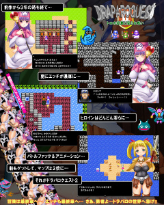 [Hentai RPG] ドラパロクエスト2~トロの姫達と淫らな呪い~