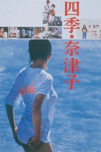 Shiki Natsuko (1980)