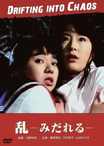 Kageki honban: Midareru (1989)