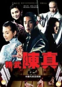 Jingwu Chen Zhen 2019 720p HDRip H264 BONE