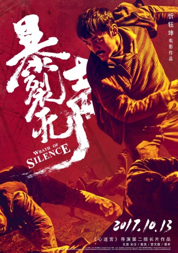 Wrath of Silence 2017 720p BluRay x264-REGRET