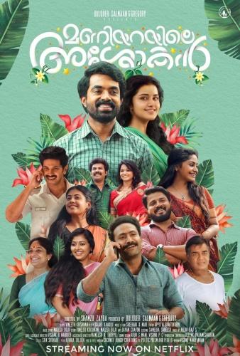 Maniyarayile Ashokan (2020) Malayalam 720p WEB-DL AVC DD5 1 ESub-TeamBWT