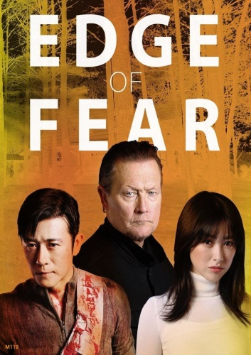 Edge of Fear 2018 WEBRip XviD MP3-XVID