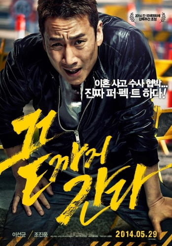 A Hard Day (2014) 720p BluRay x264 ESubs [Dual Audio][Hindi+Korean] -=!Dr STAR!=-