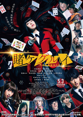 Kakegurui The Movie 2019 JAPANESE BRRip XviD MP3-VXT