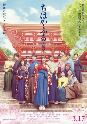 Chihayafuru Part3 2018 JAPANESE BRRip XviD MP3 VXT