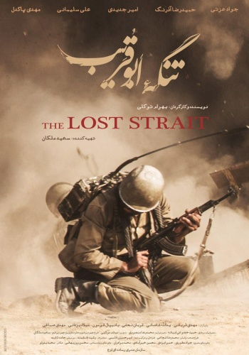 The Lost Strait (2018) 720p WEBRip x264 ESubs [Dual Audio][Hindi+Persian]