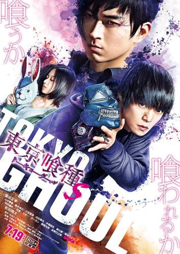 Tokyo Ghoul S 2019 720p BluRay H265 BONE