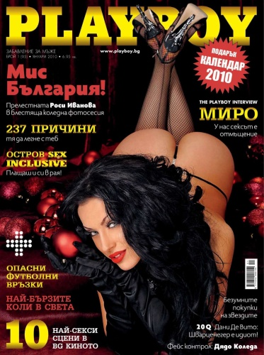 Playboy Bulgaria - January 2010