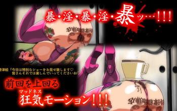 Wife Overrun: Chigirarezuma (Motion Comic Version) Part 2