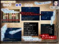 [Hentai RPG] 流城の姫の秘密