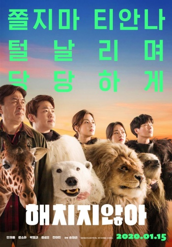 Secret Zoo 2020 KOREAN BRRip XviD MP3-VXT