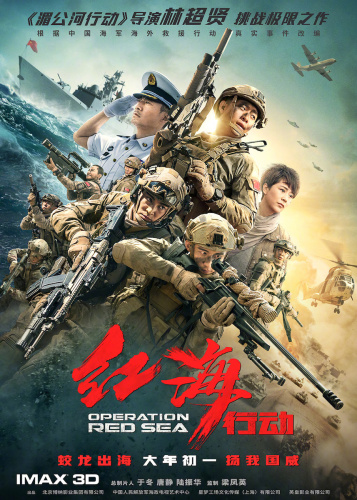 Operation Red Sea 2018 BluRay Dual Audio Hindi Chinese AAC 5 1 720p x264 ESub