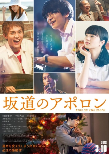 Kids On The Slope 2018 JAPANESE BRRip XviD MP3-VXT