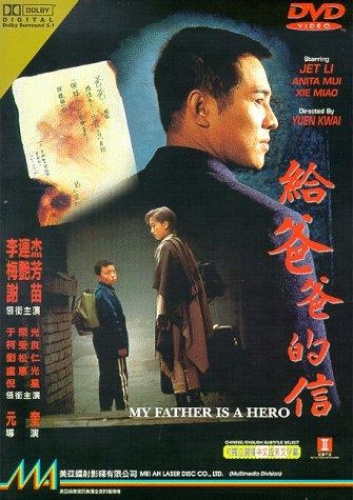 My FaTher is a Hero (1995) 720p BluRay x264 Eng Subs Dual Audio Hindi DD 2 0 - Chi...