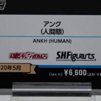 [Comentários] Tamashii Nations 2019 YIcDSeFn_t