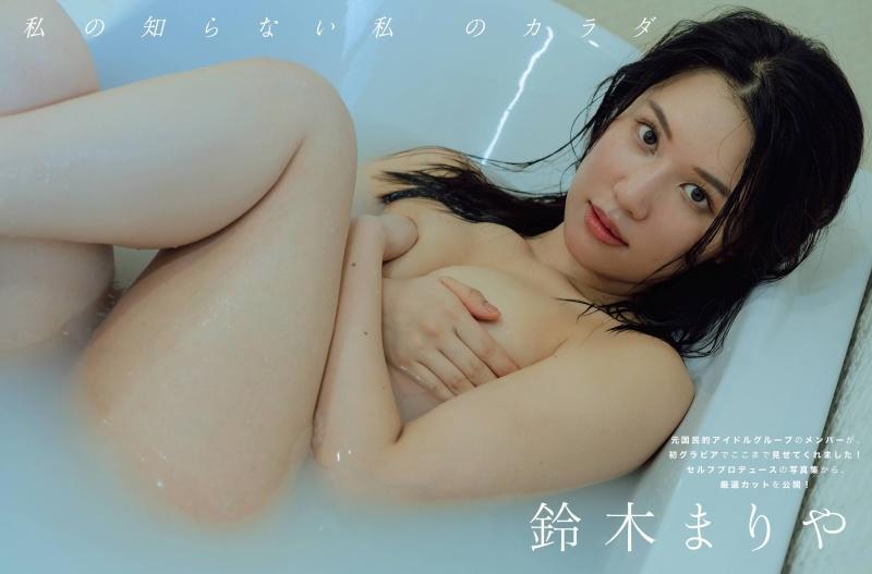 Suzuki Mariya 鈴木まりや