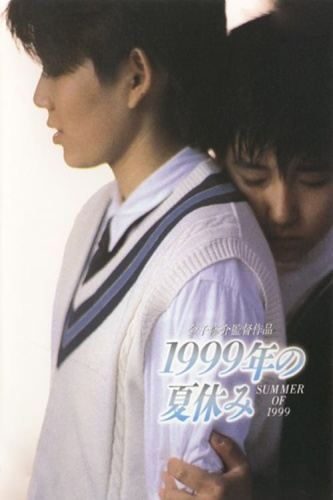 Summer Vacation 1999 (1988)