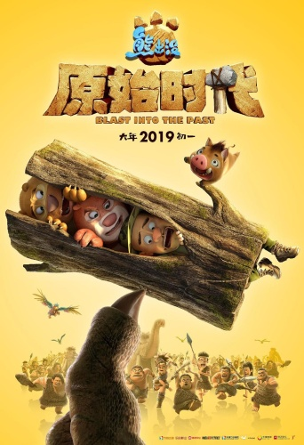 Boonie Bears Blast Into The Past 2020 HDRip XviD AC3-EVO