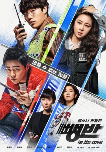 Hit-and-Run Squad (2019) 720p BluRay YTS MX