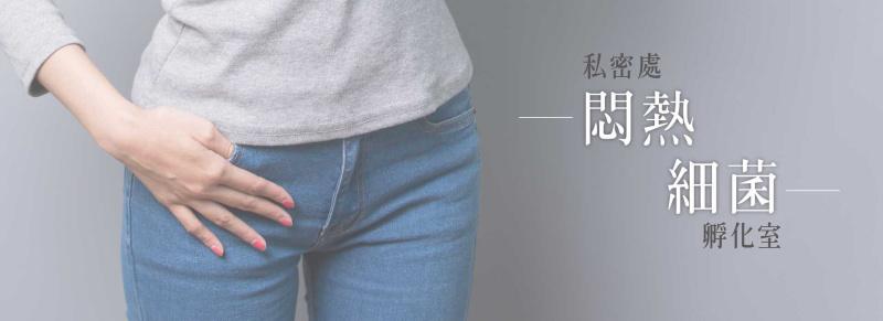 3.悶熱細菌孵化室-牛仔褲