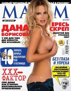 Maxim Rossia 7 Iyul (2014)