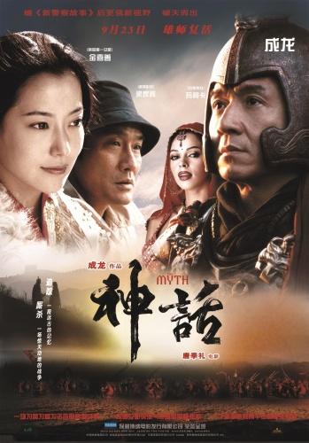 The Myth (2005) 720p BluRay x264 [Dual Audio][Hindi+English]-GP Exclusive