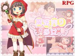 [Hentai RPG] 魔法売りの少女