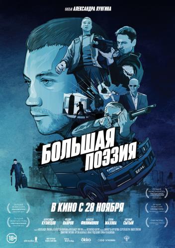 Bolshaya poeziya 2019 1080p WEB DL DD2 0 H264 ExKinoRay