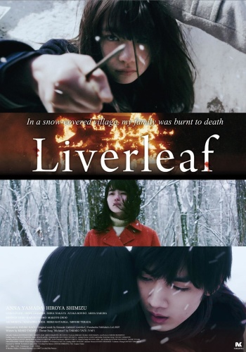 Liverleaf 2018 JAPANESE BRRip XviD MP3-VXT